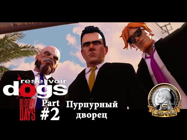 Reservoir Dogs: Bloody Days – Бешеные Псы: Кровавые Дни - Part 2: Пурпурный дворец