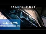 ГАЛОГЕНУ NET Volvo XC70 Шлифовка стекол фар