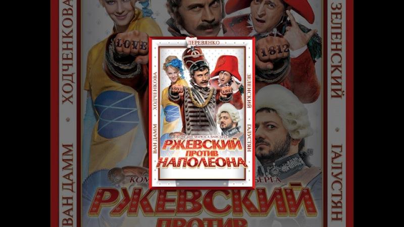Ржевский против Наполеона (2012)   Фильм в HD