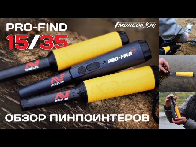 PRO-FIND 15 и PRO-FIND 35 - Обзор пинпоинтеров Minelab / МДРегион