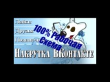 Накрутка лайков ВКонтакте YouTube подписчиков. Бесплатно