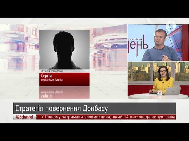 Сергій Гармаш про стратегію повернення Донбасу / ІнфоДень / 15.11.2017