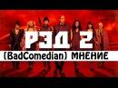 About - РЭД 2 BadComedian мнение - видео с YouTube-канала EvgenComedian