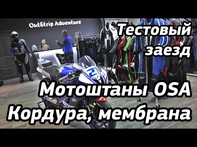 Подготовка на Памир. Тестовый заезд, подарили мотоштаны OSA.
