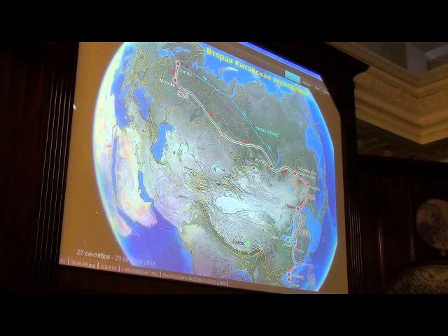 Железные дороги Китая (лекция в РГО)