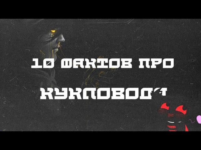 10 ФАКТОВ ПРО КУКЛОВОДА КРИПИПАСТА.The Puppeteer\Creepypasta