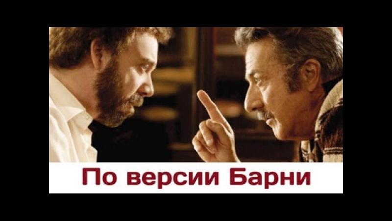 По версии Барни / Barney's Version (2010) Дастин Хоффман и Розамунд Пайк в комедийной мелодраме