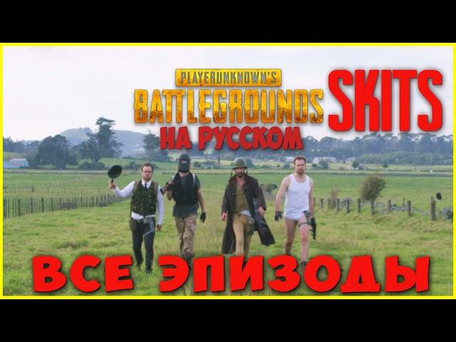 Типичный PUBG Skits на русском Сборка 13 эпизодов озвучил Баритошка