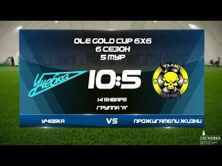 Ole Gold Cup 6x6 VI сезон. 5 ТУР. УЧЕБКА - ПРОЖИГАТЕЛИ ЖИЗНИ
