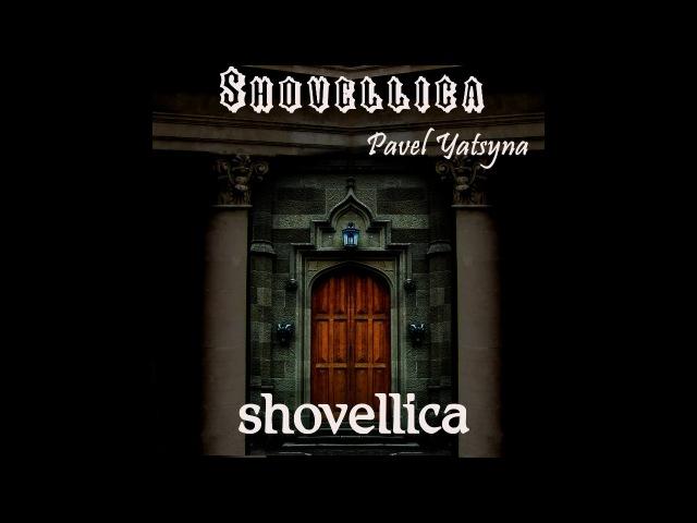SHOVELLICA (ПАВЕЛ ЯЦЫНА) - SHOVELLICA. ПОЛНЫЙ АЛЬБОМ