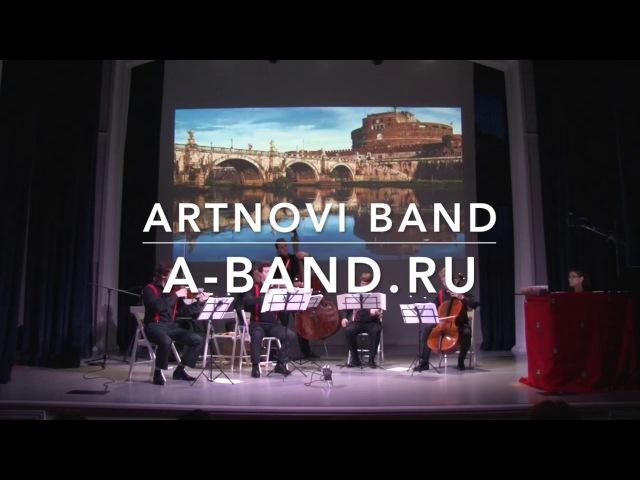 Artnovi Band - Музыка Италии (ансамбль солистов)