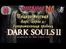44 / Dark Souls 2 SotFS DLC / Пещера Мертвых БОСС Варг, Церах и Расхитительница Гробниц