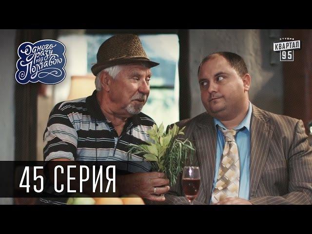 Однажды под Полтавой - комедийный сериал | Выпуск 45, новый сериал 2016
