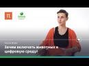 Интернет живого — Оксана Мороз
