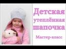 Как сшить шапку с закрытыми ушками для ребенка DIY Мастер класс