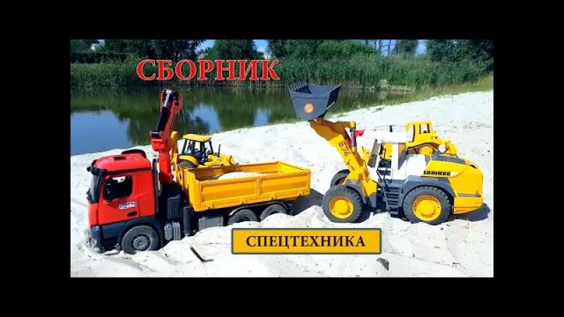 СБОРНИК СПЕЦТЕХНИКА Машинки для детей Экскаватор Грузовик Автокран Погруз