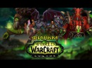 Фильм - World of Warcraft: Legion (Alamerd)