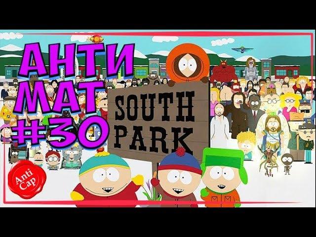 •Южный Парк в переводе Гоблина• ◀Все маты фильма▶