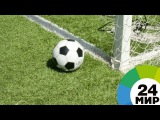 Команда «МИРа» провела первую игру в футбольном турнире «Фитнес Лига» - МИР 24