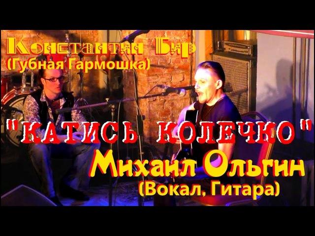 Михаил Ольгин Константин Бир - Катись Колечко(26.04.17)