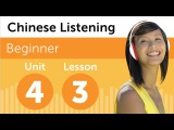 Chinese Listening Practice - Renting a DVD in China