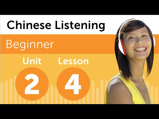 Chinese Listening Practice - Talking About Your Schedule in Chinese