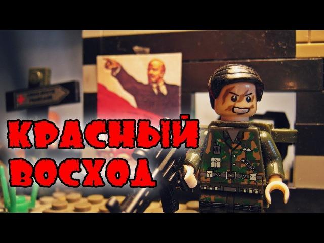 LEGO Самоделка - Красный Восход