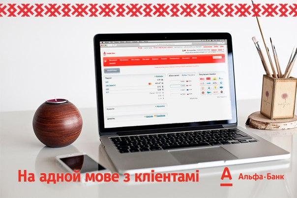Альфа-Клік — адзіны ў Беларусі інтэрнэт-банк на роднай мове