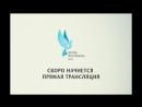 Live: Церковь Прославления , г. Томск
