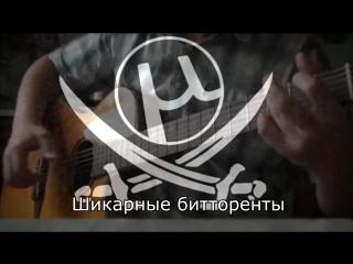 Гимн ПК аристократии [Жуки ремейк]