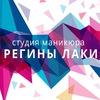 Маникюр СПб, Петроградская Чкаловская