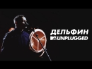 MTV UNPLUGGED: Дельфин