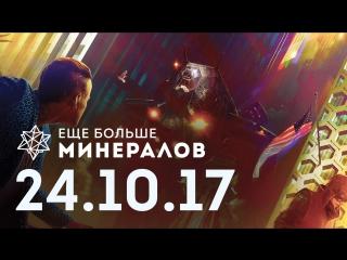 [Игровые новости] Ещё Больше Минералов 24.10.2017