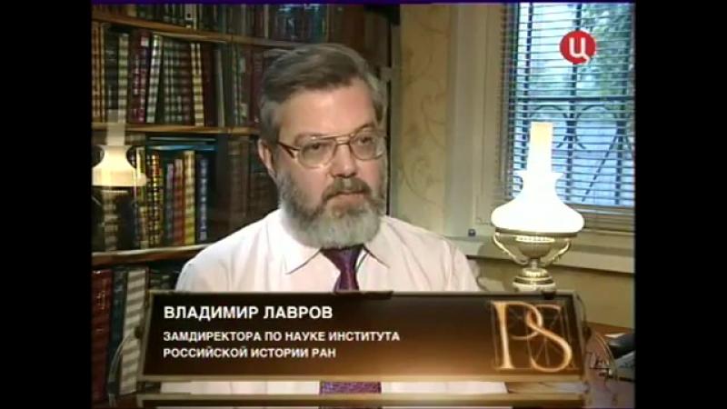 Владимир Лавров - Иван Грозный не убивал сына. Это очередная псевдо история от Карамзина.