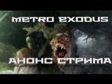 METRO EXODUS АНОНС СТРИМА