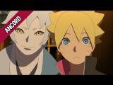 [Ancord] Boruto: Naruto Next Generations 32 / Боруто: Следующее поколение Наруто 32 серия [Русская озвучка]