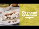 Рецепт грушевого пирога [sweet flour]