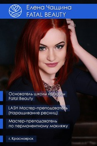 Елена Чащина