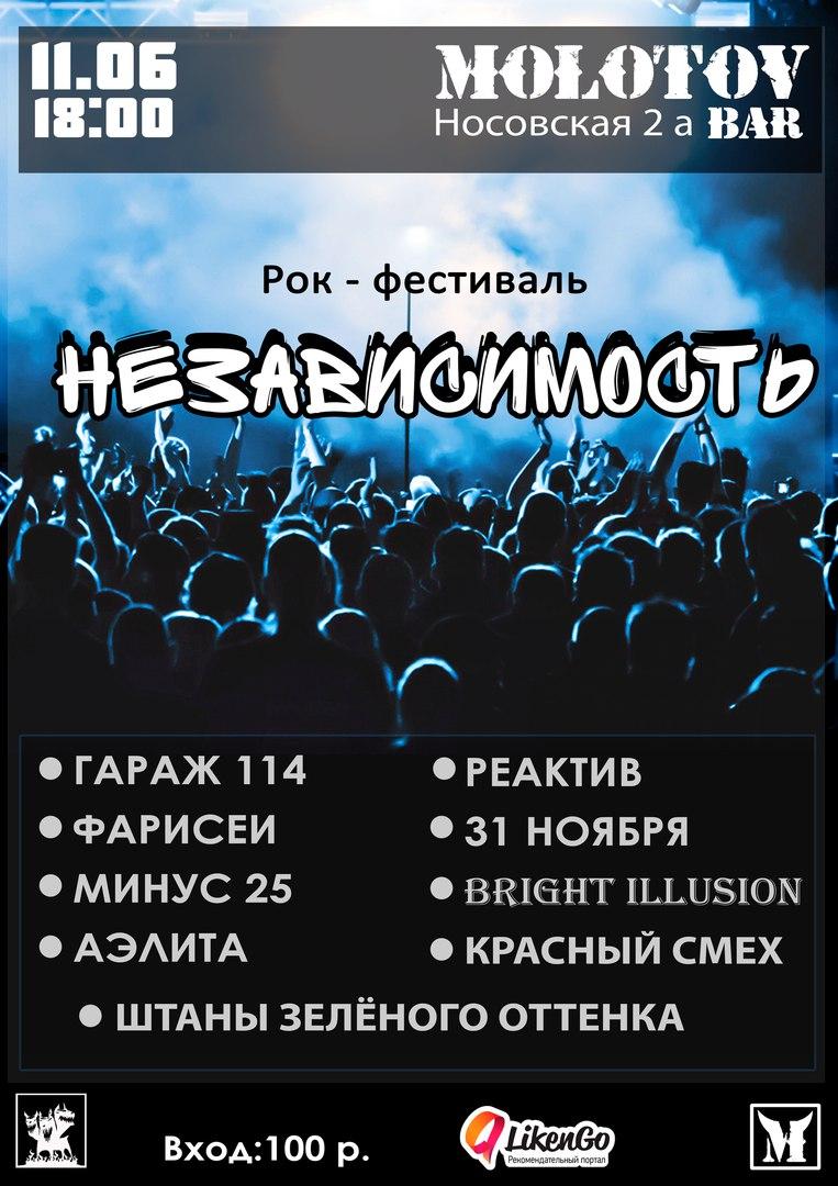 """Афиша Тамбов фестиваль молодых групп """"Независимость"""""""