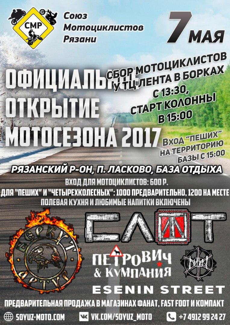 Открытие мотосезона в Рязани 7 мая 2017