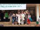 Михайловское-2017 форум школьных библиотекарей