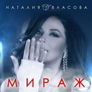 Наталия Власова - Мираж (новинка на Радио Родных Дорог)