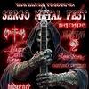 SERGO METAL FEST