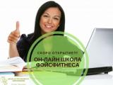 Он-лайн Школа фэйсфитнеса Татьяны Мамоновой. Скоро открытие!!!