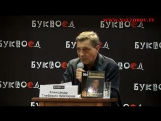 Презентация книги Невзорова
