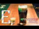 Ирландская автомобильная бомба — рецепт коктейля Едим ТВ
