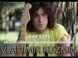 Владимир Кузьмин - Эй, красотка (03.09.17)