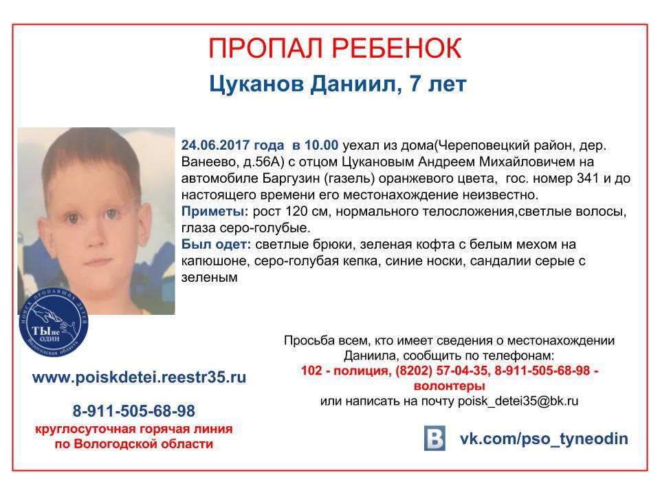 В Ярославской области обнаружили таинственно пропавшего 7-летнего Даниила Цуканова