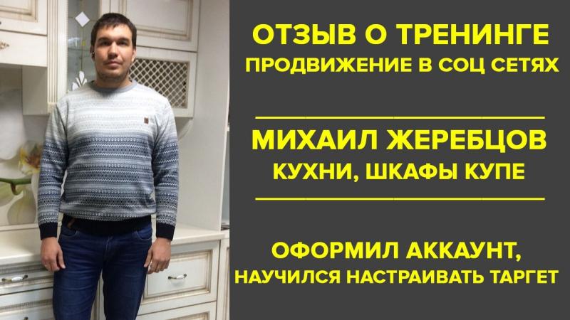 Михаил Жеребцов рассказывает о своих результатах после прохождения 24х дневного тренинга по продвижению в соц. Сетях!