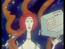 Женская астрология или Внеземное притяжение 1991